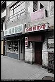 剝皮寮:剝皮寮 (34).j