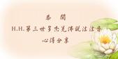 文章介紹牌:恭聞 H.H.第三世多杰羌佛說法法音 心得分享xuite.jpg