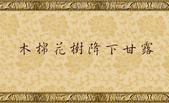 文章介紹牌:H.H.第三世多杰羌佛聖蹟佛格_木棉花樹降下甘露 xuite.jpg