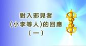 文章介紹牌:對入邪見者(小李等人)的回應 1.jpg