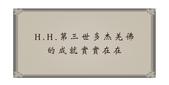 文章介紹牌:H.H.第三世多杰羌佛的成就實實在在xuite.jpg