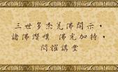 文章介紹牌:H.H. 第三世多杰羌佛 聖蹟佛格-三世多杰羌佛開示, 諸佛讚嘆 佛光加持, 閃耀講堂.xuite.jpg