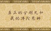 文章圖片:真正的金剛丸和我的佛陀恩師 xuite.jpg