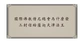 文章介紹牌:國際佛教僧尼總會為什麼發三封信給薩迦天津法王.jpg