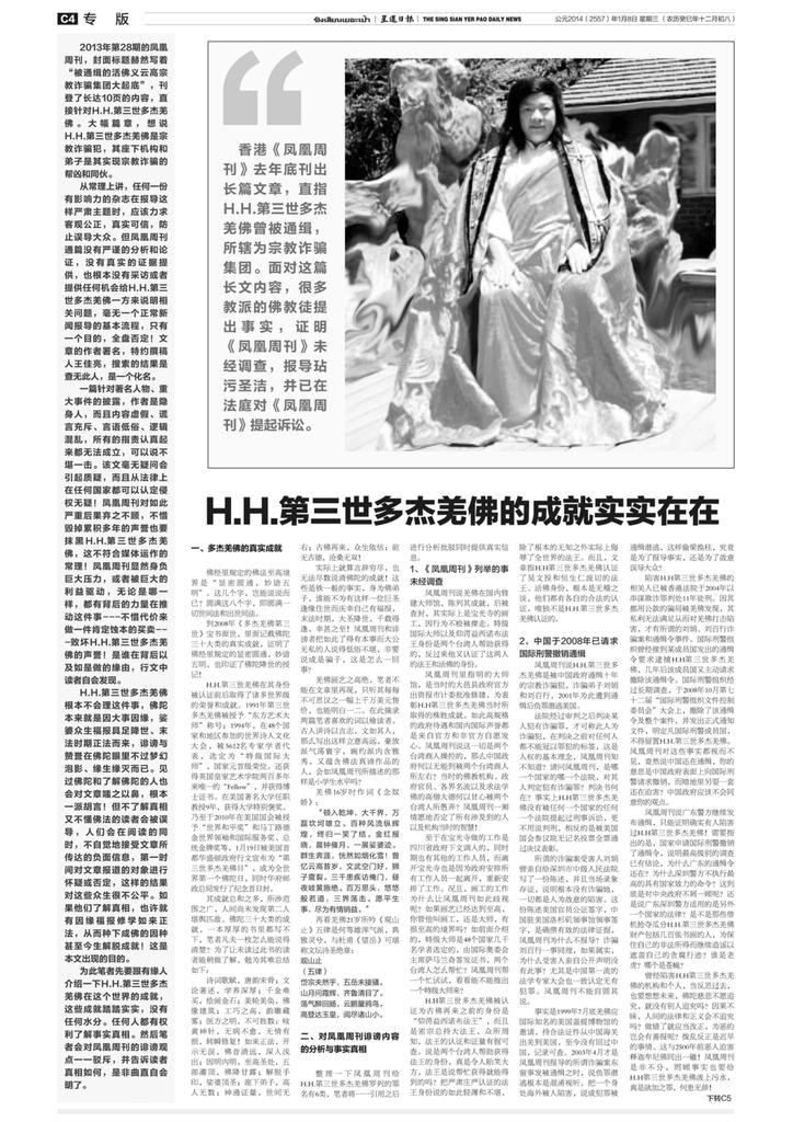 文章圖片:H.H.第三世多杰羌佛的成就實實在在1.jpg