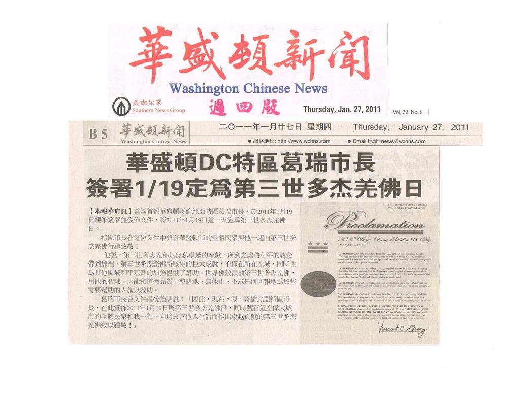 文章圖片:華盛頓新聞_ 2011年1月19日第三世多杰羌佛日.jpg