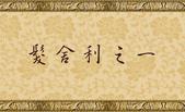 文章介紹牌:H.H.第三世多杰羌佛聖蹟佛格_髮舍利之一 xuite.jpg