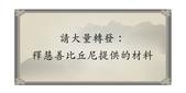 文章介紹牌:請大量轉發:  釋慧善比丘尼提供的材料.jpg