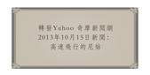 文章介紹牌:轉發Yahoo 奇摩新聞網2013年10月15日新聞: 高速飛行的尼姑高速飛行的尼姑xuite.jpg