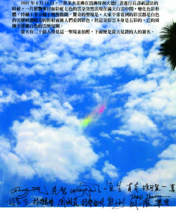 文章圖片:佛母和大德仁者的長壽祈請法會出現的濃密彩雲 picture.jpg