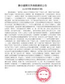 文章圖片:聯合國際世界佛教總部公告(公告字第20160113號).jpg
