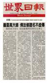 文章圖片:劉惠秀生死自由肉身座化2.jpg