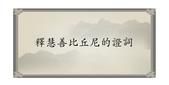 文章介紹牌:釋慧善比丘尼的證詞.jpg