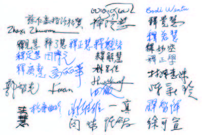 文章圖片:Signatures.jpg