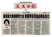 文章圖片:劉惠秀生死自由肉身座化1.jpg