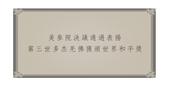 文章介紹牌:美參院決議通過表揚 第三世多杰羌佛獲頒世界和平奬 xuite.jpg