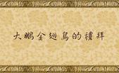 文章介紹牌:H.H. 第三世多杰羌佛 聖蹟佛格-大鵬金翅鳥的禮拜 xuite.jpg