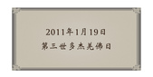 文章介紹牌:2011年1月19日第三世多杰羌佛日xuite.jpg
