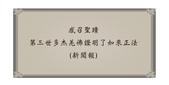 文章介紹牌:感召聖蹟 第三世多杰羌佛證明了如來正法 (新聞報)xuite.jpg