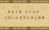 文章介紹牌:驚雷乍響 虛空閃電 印證三世多杰羌佛之楹聯xuite.jpg