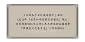 文章介紹牌:「世界和平獎評審委員會」聲明(2010年「世界和平獎最高榮譽獎」得主:世界佛教領袖第三世多杰羌佛及前美國國會「