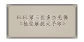 文章介紹牌:H.H.第三世多杰羌佛《極聖解脫大手印》Xuite.jpg