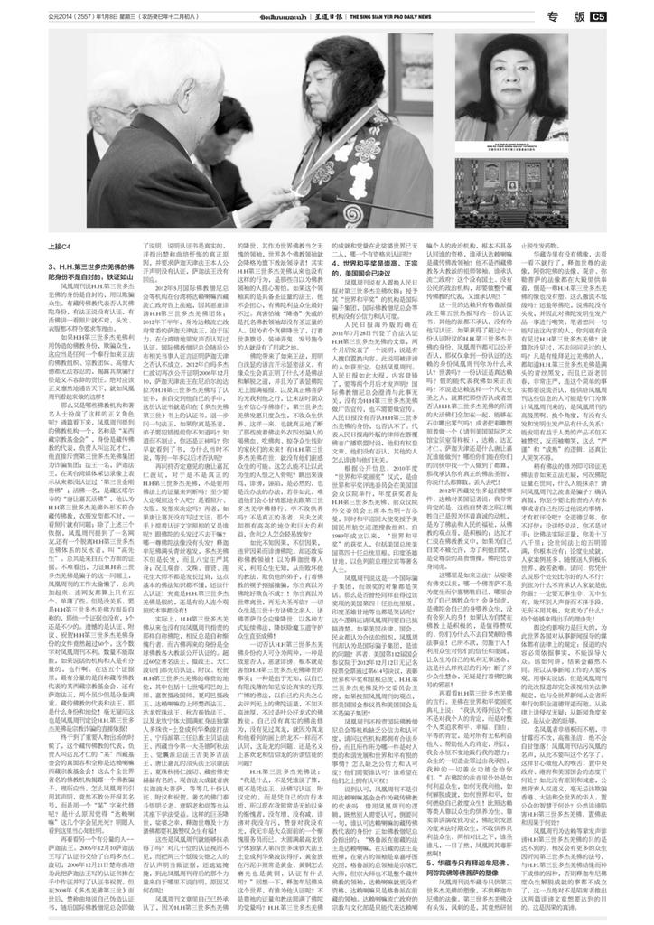 文章圖片:H.H.第三世多杰羌佛的成就實實在在2.jpg