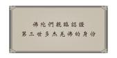 文章介紹牌:佛陀們親臨認證第三世多杰羌佛的身份xuite.jpg