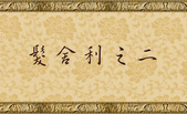 文章介紹牌:H.H.第三世多杰羌佛聖蹟佛格_髮舍利之二 xuite.jpg