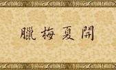 文章介紹牌:H.H. 第三世多杰羌佛 聖蹟佛格-臘梅夏開 xuite.jpg