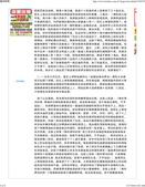 文章圖片:旺扎上尊金剛法曼擇決法會擇出佛陀真身-台灣時報_1-27-2016-2.jpg