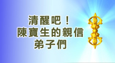 文章介紹牌:清醒吧!陳寶生的親信弟子們.jpg