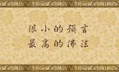 文章介紹牌:很小的預言  最高的佛法 xuite.jpg