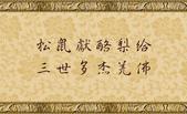 文章介紹牌:松鼠獻酪梨給三世多杰羌佛 xuite.jpg