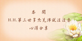 文章介紹牌:恭聞 H.H.第三世多杰羌佛說法法音 心得分享01xuite.jpg