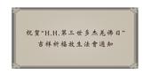 """文章介紹牌:祝賀""""H.H.第三世多杰羌佛日""""  吉祥祈福放生法會通知xuite.jpg"""