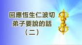 文章介紹牌:回應恆生仁波切弟子要說的話 (二).jpg