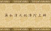 文章介紹牌:H.H. 第三世多杰羌佛 聖蹟佛格-無私偉大的佛陀上師.xuite.jpg