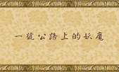 文章介紹牌:H.H. 第三世多杰羌佛 聖蹟佛格-一號公路上的妖魔.xuite.jpg
