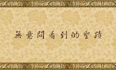 文章介紹牌:H.H. 第三世多杰羌佛 聖蹟佛格- 無意間看到的聖蹟.xuite.jpg