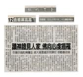 文章圖片:侯欲善居士往昇極樂2.jpg