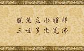 文章圖片:龍魚立水禮拜三世多杰羌佛 xuite.jpg