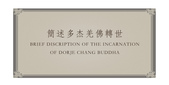 文章介紹牌:簡述多杰羌佛轉世  BRIEF DISCRIPTION OF THE INCARNATION  OF DORJE CHANG BUDDHA xuite.jpg