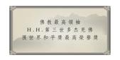 文章介紹牌:佛教最高領袖 H.H.第三世多杰羌佛獲世界和平獎最高榮譽獎.jpg