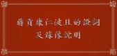 文章介紹牌:蔣貢康仁波且的證詞及錄像說明.jpg