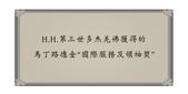 """文章介紹牌:H.H.第三世多杰羌佛獲得的馬丁路德金""""國際服務及領袖獎""""xuite.jpg"""