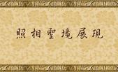 文章介紹牌:H.H. 第三世多杰羌佛 聖蹟佛格-照相聖境展現 xuite.jpg