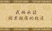 文章介紹牌:我願承擔因果報應的敘述xuite.jpg