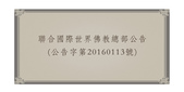 文章介紹牌:聯合國際世界佛教總部公告 (公告字第20160113號)xuite.jpg
