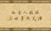 文章介紹牌:H.H. 第三世多杰羌佛 聖蹟佛格-西方人敬佩三世多杰羌佛 xuite.jpg